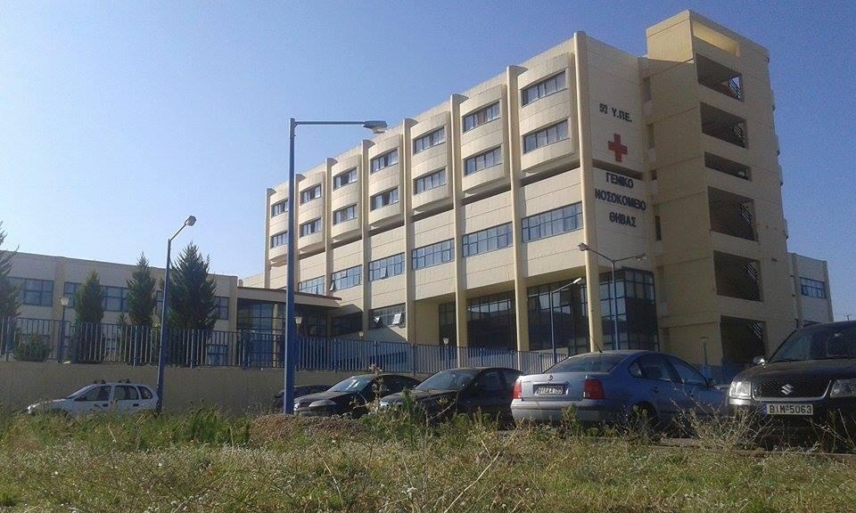Γενικό Νοσοκομείο Θήβας