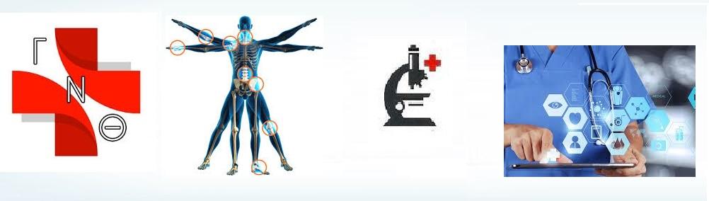 Αυτή η εικόνα δεν έχει ιδιότητα alt. Το όνομα του αρχείου είναι Orthopedic-Microbio.jpg